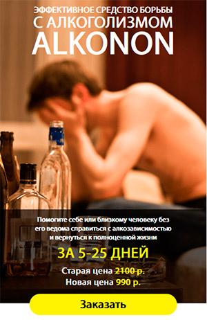ALKONON - средство борьбы с алкогозависимостью