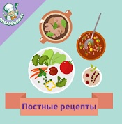 Постные блюда. Лучшие рецепты