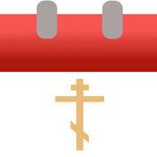 Скачать православный календарь в AppStore и Google Play
