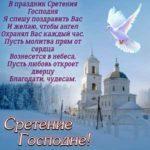 Сретение Господне - картинки gif , открытки и поздравления