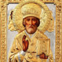 Николай Чудотворец молитва